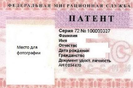 патент на работу юридическая консультация