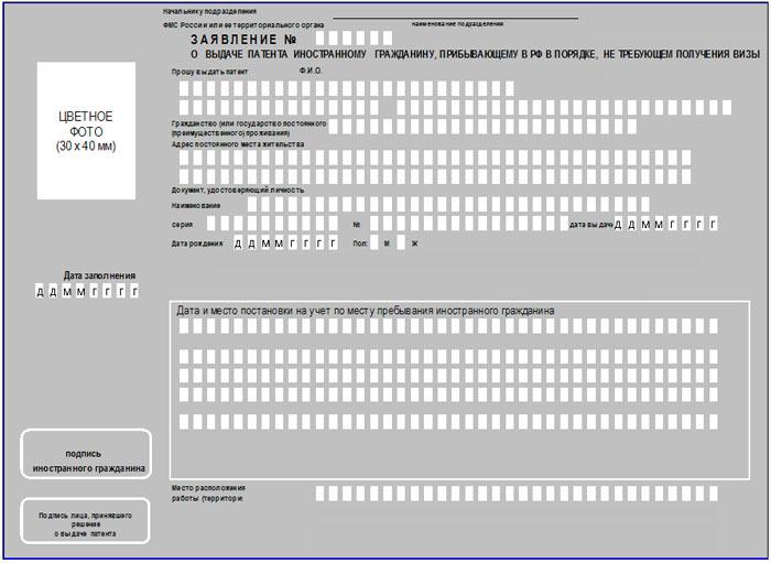 zajavl_patent
